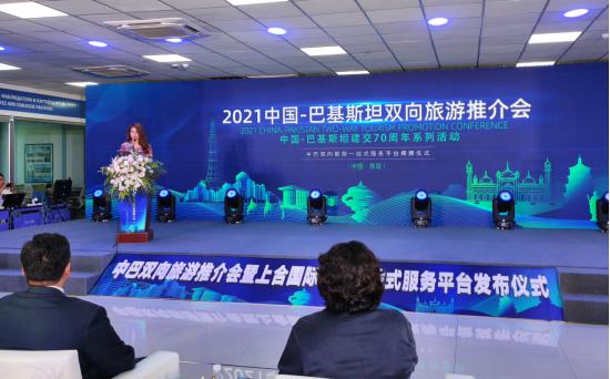 乳山市精彩亮相中国-巴基斯坦双向旅游推介会