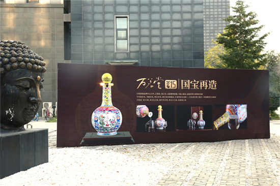 开山之作震撼问世!万茗堂·茗15酒新品发布会在京盛大举行