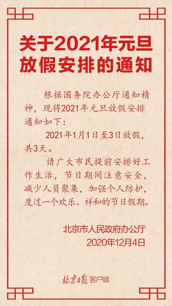 休3天!北京发布2021年元旦放假安排
