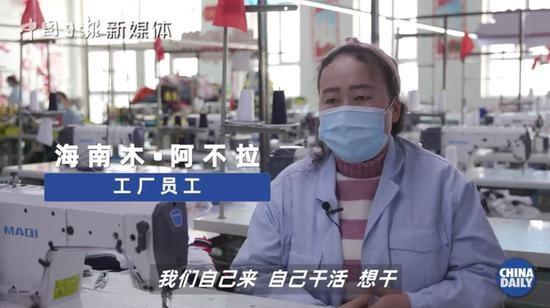 工厂工人对《中国日报》说,她是自己想干活 视频截图