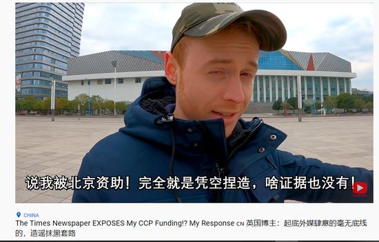 英媒这帽子 让在中国生活的英国博主都无语了