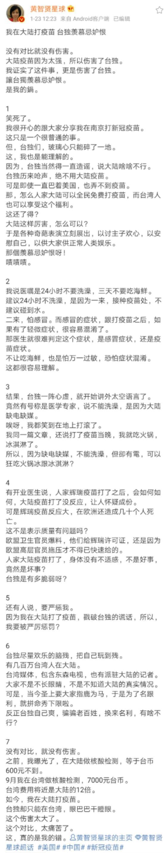 图源:黄智贤微博