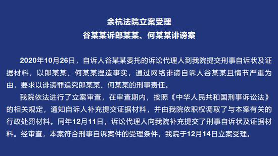 余杭法院立案受理吴敏(化名)的刑事自诉。