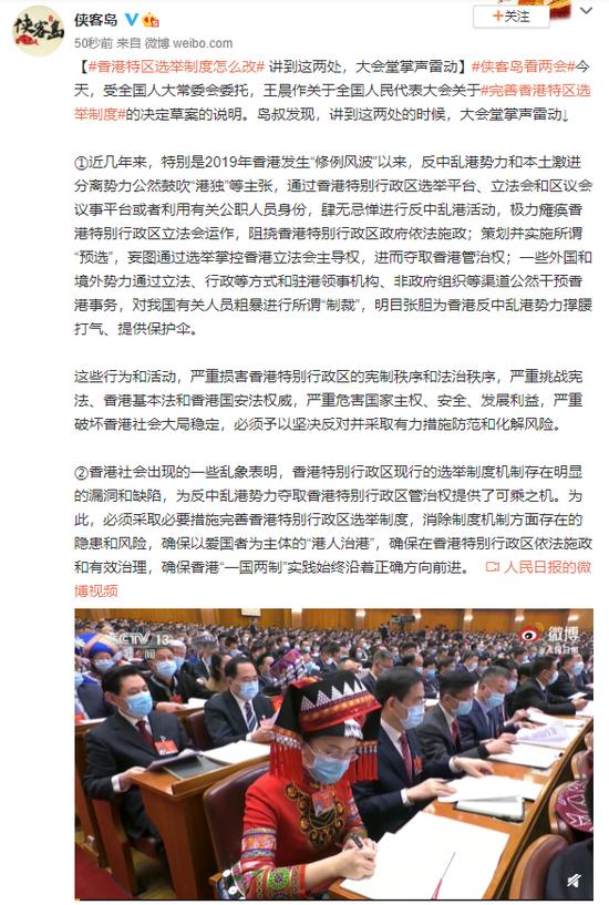香港特区选举制度怎么改?讲到这两处 大会堂掌声雷动