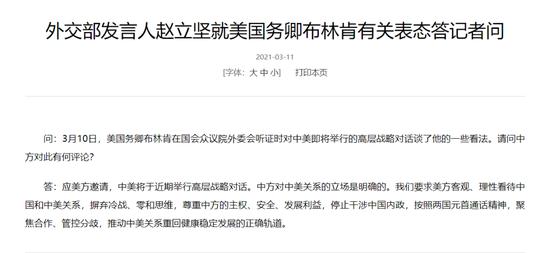 中国外交部发言人赵立坚答记者问。/中国外交部官网截图