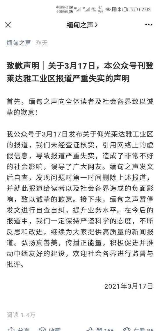 缅甸出现针对中国人更恶劣谣言!