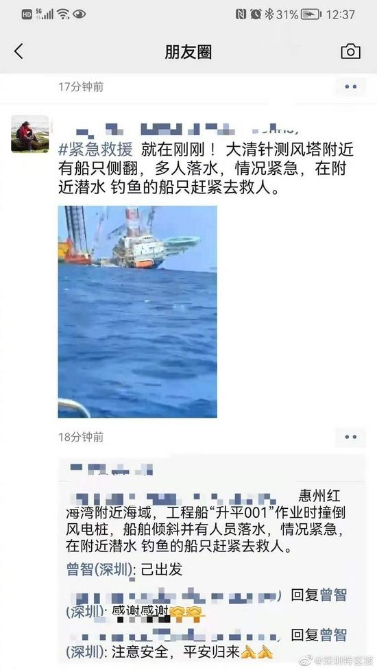 广东惠州海域一船只倾斜侧翻 致多人落水