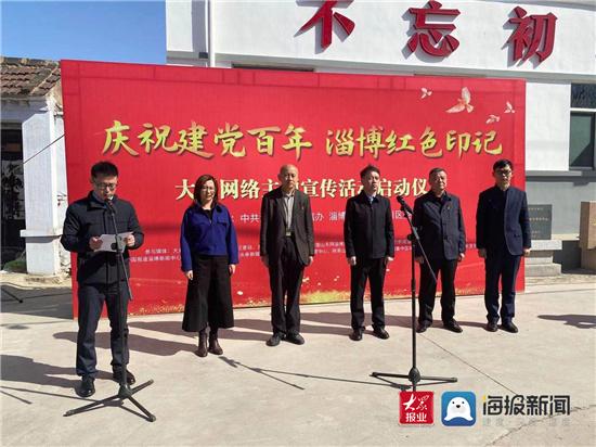 """""""庆祝建党百年 淄博红色印记""""启动仪式在淄博市淄川区举行"""