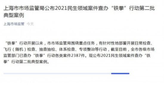 上海铃木电梯起重设备工程公司未按规定进行电梯维护保养被罚7万