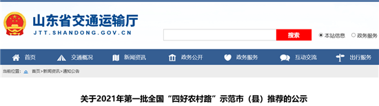 """济宁嘉祥县拟入选2021年首批全国""""四好农村路""""示范县推荐名单"""