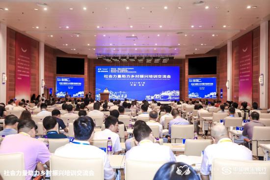 首期社会力量助力乡村振兴培训交流会在京开班