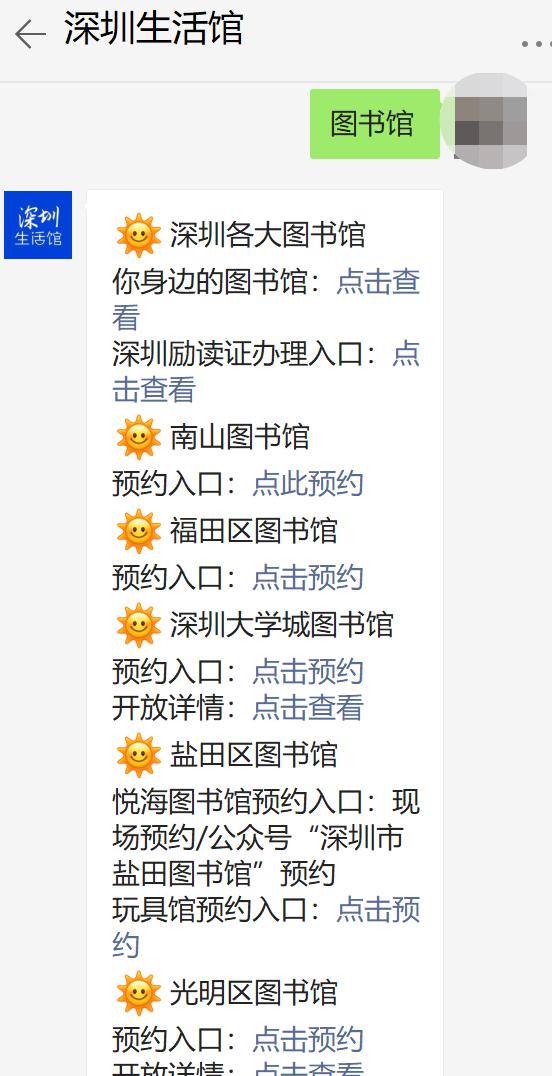 2021年端午节假期深圳龙华区图书馆开放的有哪些?