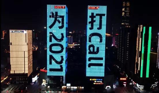 惠达卫浴开启新十年,全国十城地标建筑上演跨年灯光秀