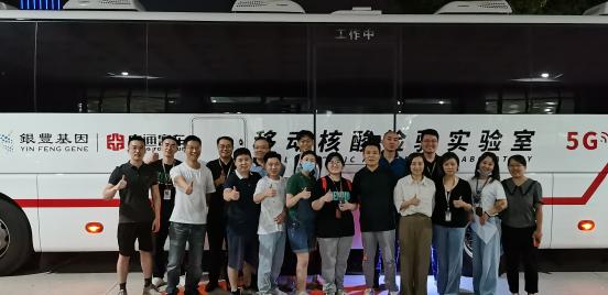 银丰基因科技有限公司5G移动核酸检验实验室深夜赶赴南京助力新冠防控
