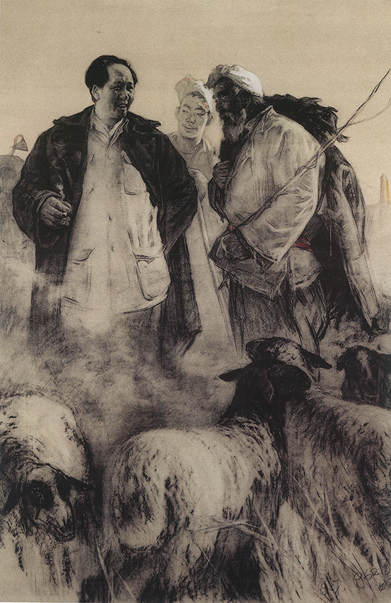 2 刘文西《毛主席和牧羊人》140x91cm 1957年