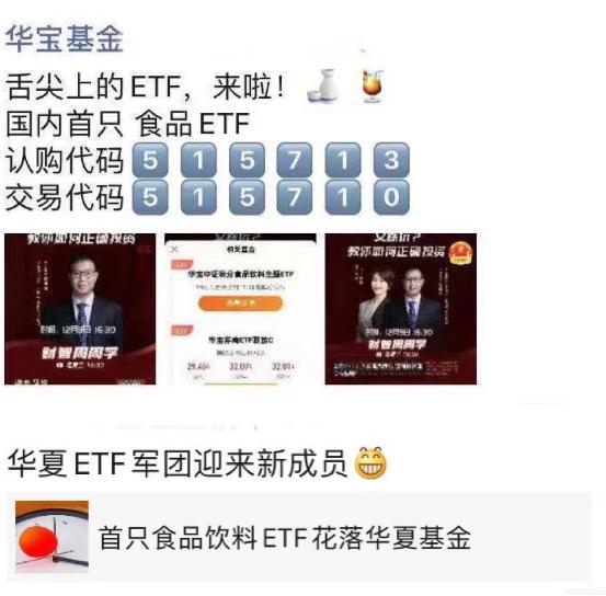 主题ETF大行其道!华夏、华宝首批食品饮料行业主题ETF 市场趋于细分化特征
