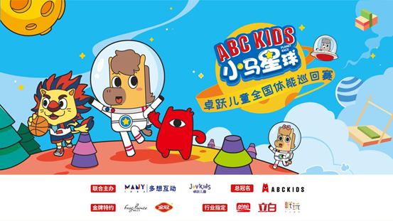 2020ABC KIDS小马星球卓跃儿童全国体能巡回赛-佛山站完美收官!