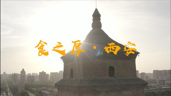 """《知食中国》走进西安:在""""面食之都""""发现""""原汁原味""""的传统之美"""