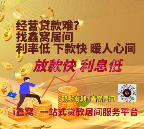 京沪广深莞企业经营贷款用户 已入驻新小程序平台i鑫窝