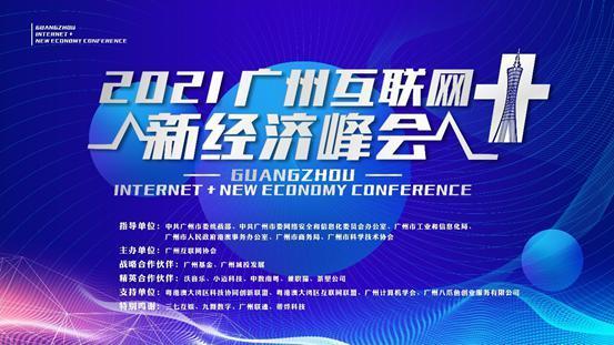 2021广州互联网+新经济峰会圆满落幕 团体标准等成果重磅发布