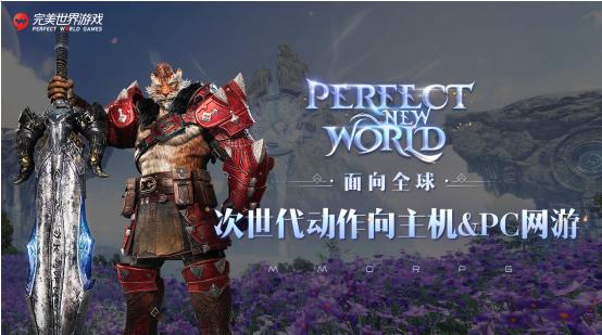 完美世界游戏品牌升级,近三十款重磅新游及IP发布