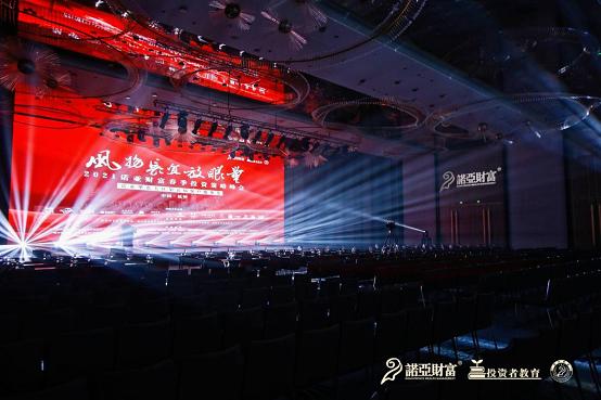 风物长宜放眼量——2021诺亚杭州春季投资策略峰会圆满举行