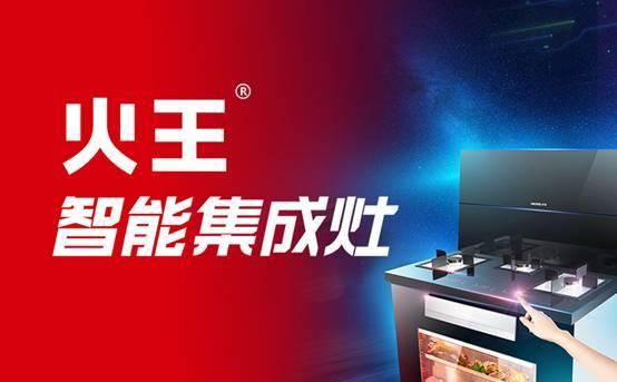 火王AI智能集成灶,2021年上海厨卫展上爆款黑马