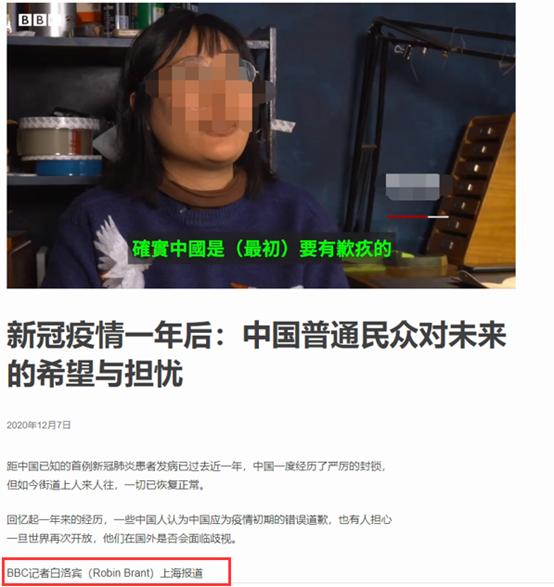 """(图为白洛宾之前炮制的那篇""""有中国人为疫情向世界道歉""""的报道)"""