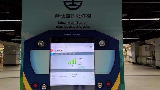 台北车站遭举报后弃用华为设备,台湾网友看不下去了