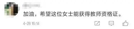 女硕士因残疾拿不到教师资格证!中国残联发声!