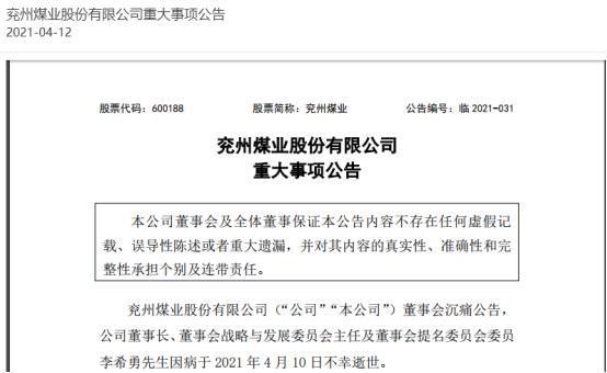 山东能源集团董事长李希勇病逝,终年57岁