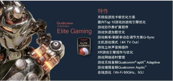 骁龙EliteGaming用户数以亿计 释放游戏技能快一步