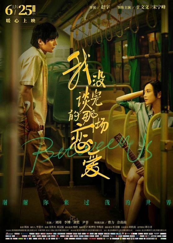 小制作下的大美好 ----评电影《我没谈完的那场恋爱》