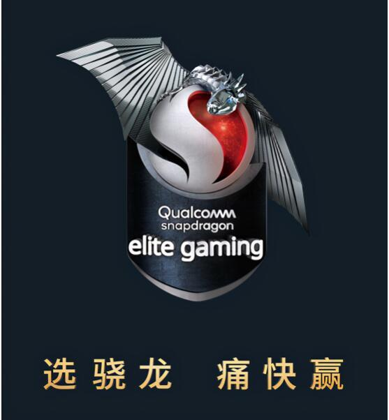 高通骁龙EliteGaming为游戏体验而生,畅快淋漓