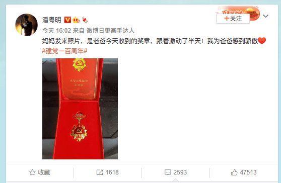 潘粤明晒父亲光荣在党50年奖章:为爸爸感到骄傲