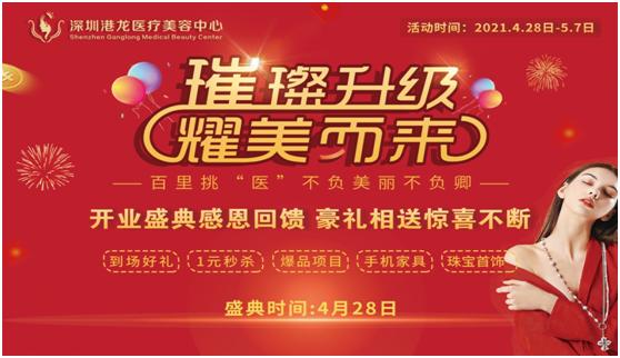 深圳医美盛事|2021年4月28日,深圳港龙医疗美容中心盛装开业!医疗整形再度升级!