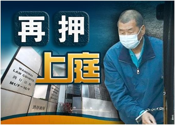 黎智英今将再被押上庭,涉非法集结案下午预审