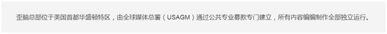 美国人没放弃毒害中国青年 这个网站就是例子