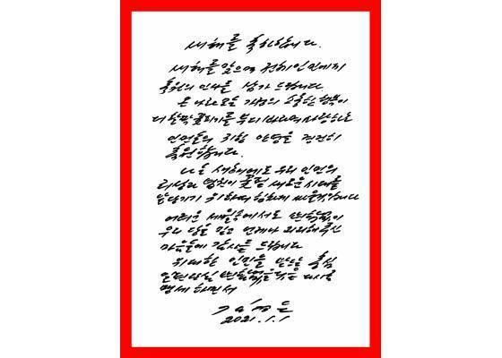 金正恩手写新年贺卡致人民,朝鲜即将召开劳动党第八次代表大会