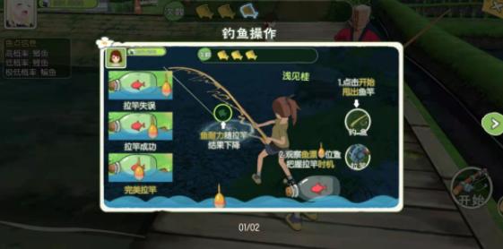 小森生活钓鱼图文攻略
