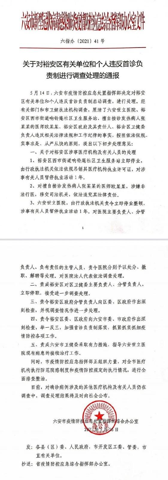 (六安市卫健委网站图)