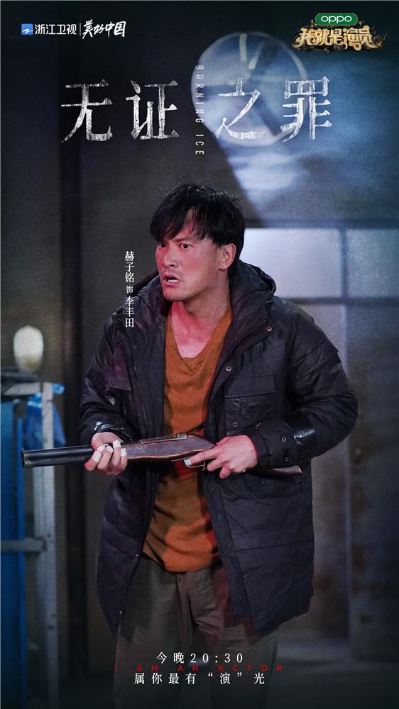 """《我就是演员3》赫子铭获满星评价 不计戏份诠释""""冷面杀手"""""""