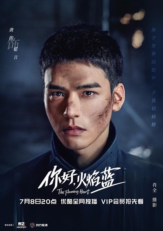 《你好,火焰蓝》定档7月8日 龚俊张慧雯致敬逆行