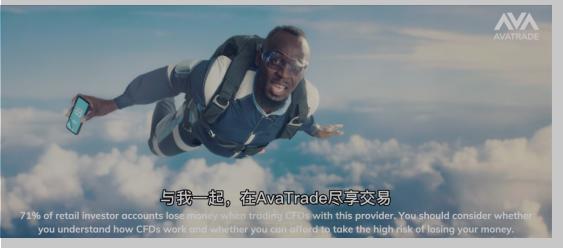 AvaTrade联手尤塞恩·博尔特推出全新电视广告