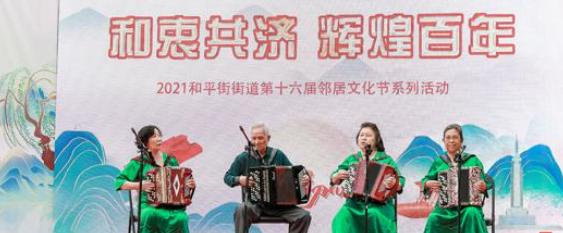 北京和平街街道十六届邻居文化节开幕