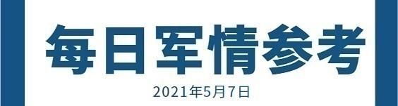 中华每日军情参考210507