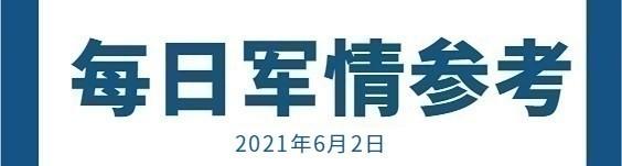 中华每日军情参考210602