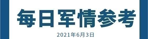 中华每日军情参考210603