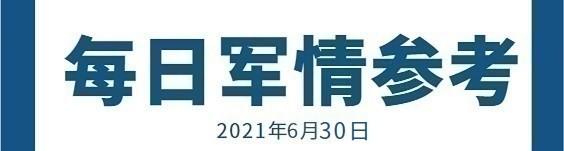 中华每日军情参考210630