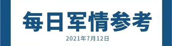 中华每日军情参考210712